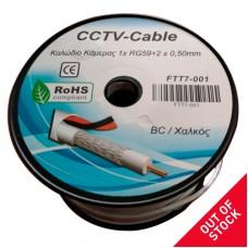 FTT7-001 Καλώδιο κάμερας CCTV 1x RG59 + 2 x 0.50mm.