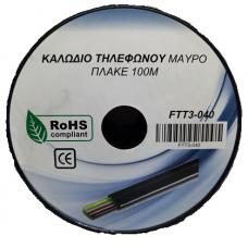 FTT3-040 ΚΑΛΩΔΙΟ ΤΗΛΕΦΩΝΟΥ ΠΛΑΚΕ ΜΑΥΡΟ